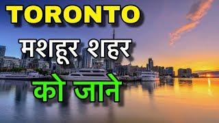 Download TORONTO FACTS IN HINDI || पूरी दुनियाँ का सबसे खास शहर || TORONTO CITY CULTURE IN HINDI Video