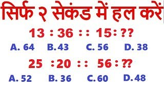 Download similarities and differences reasoning for rrb,alp,group d,ssc cgl,chsl,cpo,ibps,sbi Video