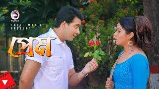 Download Prem | Movie Scene | Shakib Khan | Sahara | Cute Love Story Video