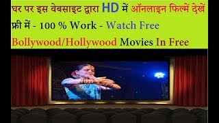 Download How To Watch Free Online Movies Video