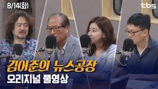 Download 8.14(화) 김어준의 뉴스공장 / 정세현, 정청래, 이은의, 하어영, 원종우, 김은지 Video