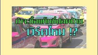 Download จริงๆแล้วรถแท็กซี่ปลดป้ายเนี่ยดีไหม !? Video