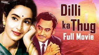 Download Dilli Ka Thug Full Movie| Kishore Kumar,Nutan,Madan Puri |Old Bollywood Hindi Film | Nupur Audio Video