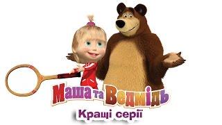 Download Маша та Ведмідь: топ 10 найпопулярніших серій - всі серії підряд (Masha and the Bear) Video