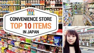 Download Top 10 Things to Buy at Japanese Convenience Stores | JAPAN SHOPPING GUIDE Video