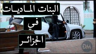 Download تجربة أولى في الجزائر....فتاة ترفض عامل نظافة و تركب سيارة audi Video