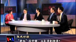 Download 焦点对话(1)″老外″在中国 从礼遇到冷遇? Video