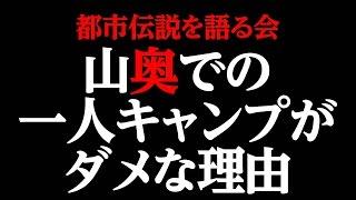 Download 【都市伝説】山奥での一人キャンプがダメな理由 Video