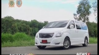 Download Motoring ONAIR Test drive: The New Hyundai Grand Starex ช่วงที่3 20/08/2016 Video