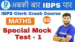 Download 2:00 PM - IBPS Clerk 2018 | Maths by Sahil Sir | Special Mock (Test-1) Video