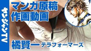 Download 【公式】テラフォーマーズ作画ムービー Video