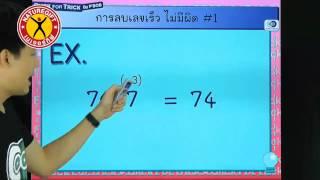 Download เทคนิคการลบเลขเร็ว ไม่มีผิด (ภาค 1) Video