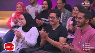 Download معكم منى الشاذلي - كحكة بسكر لنجوم رمضان والجمهور Video