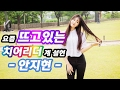 Download 요즘 인기있는 치어리더 안지현 (사진+직캠) Video