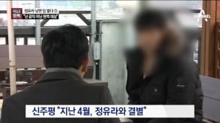 Download [채널A단독]정유라 전 남편 신주평, 처음으로 입 열다 Video