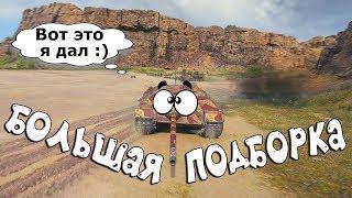 Download World of Tanks Приколы - Лучшее за 2018 СМЕШНОЙ МИР ТАНКОВ Video
