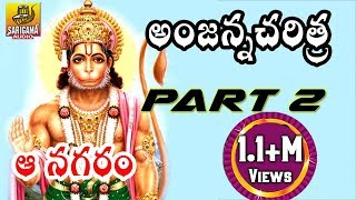 Download Aa Nagaram || Part 2 || Ramadevi Devotional Songs || Anjanna Charitra Telugu Songs || Video