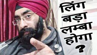 Download Ling bada kaise hota hai? P. Enlargement | Explained by Dr.Education (Hindi) Video