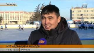 Download Павлодарда мұз айдындары жұмыстарын бастады Video