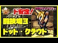 Download 【パズドラ】ドット・クラウド 闘技場3ならかなり安定します!【実況】 Video