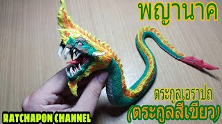 Download ปั้นพญานาค นาคี ตระกูลเอราปถ (สีเขียว)   ปั้นดินน้ำมัน พญานาคเวอร์ชั่นที่3 Video