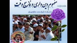 Download مفهوم دین داری و نماز پنج وقت 220 ( شیخ محمد صالح پردل Mohammad Saleh Pordel) Video