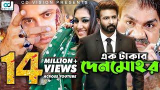 Download Ek Takar Denmohor (এক টাকার দেনমোহর) l Shakib Khan l Apu Biswas l Misha l Bangla Movie 2017 Video