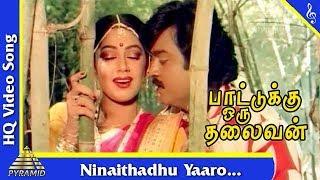 Tiger Shiva Movie Songs | Aha Neelo Nalo Song | Rajinikanth