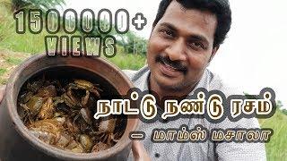 Download நாக்கில் எச்சில் ஊரும் நாட்டு நண்டு ரசம் - மாம்ஸ் மசாலா | Country Crab Soup | HEALTH TIPS Video