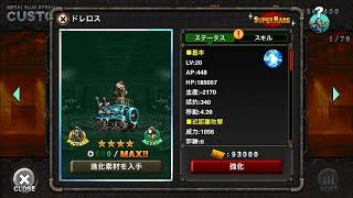 Download ドレロス:MSA ユニット紹介 Video