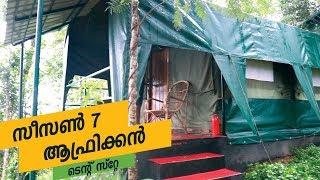 Download 2500 രൂപയ്ക്ക് ആഫ്രിക്കൻ ടെന്റിൽ ഒരു ദിവസം താമസിക്കാം - Season 7 Nature Resort Munnar Video