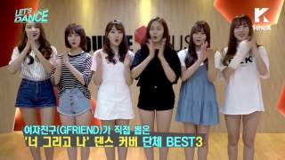 Download Let's Dance: Winners of GFRIEND(여자친구)'s NAVILLERA(너 그리고 나) Dance Cover Contest Video