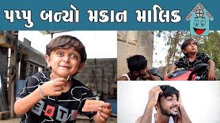 Download પપ્પુ બન્યો મકાન માલિક કાંઈક આવી રીતે |Gujarati Comedy| Video By Akki&Ankit Video