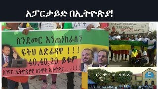 Download ETHIOPIA: አፓርታይድ በኢትዮጵያ! Video