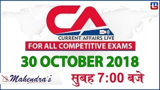 Download 30 October 2018 | Current Affairs 2018 | UPSC, Railway, Bank, SSC, State Exams Video