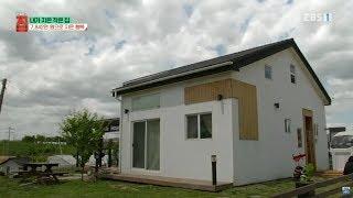 Download 건축탐구- 집 - 내가 지은 작은 집 #003 Video