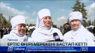 Download Павлодар облысы еліміздегі халықтар достығы мерекесін бастап кетті Video