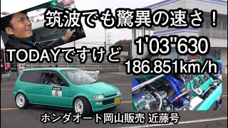 Download 世界最速! モンスターTodayが筑波を走った! It's small 660cc but faster than Ferrari!! Video