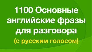 Download 1100 Основные английские фразы для разговора Video