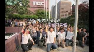 Download 총파업170일-국민의 품으로 돌아가겠습니다 Video