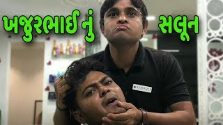 Download ખજુરભાઈ નું સલૂન - Khajur bhai ni moj - jigli khajur comedy video Video