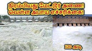 Download Mettur dam|நிரம்பியது மேட்டூர் அணை! வெள்ள அபாய எச்சரிக்கை|Tamil Tech & Mystery Video