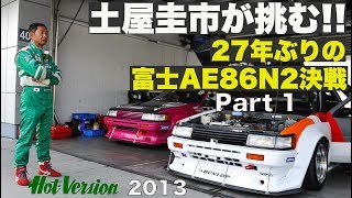 Download 土屋圭市が挑む!! 27年ぶりの富士AE86N2決戦 Part 1【Best MOTORing】2013 Video