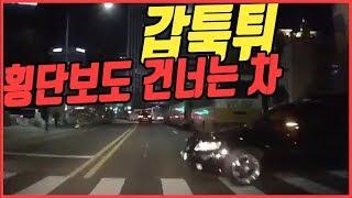 Download 3987회. 신호등 없는 횡단보도를 통해 불법좌회전하려던 차와의 사고, 블박차에게 잘못 있을까요? Video