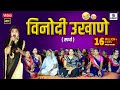 Download विनोदी उखाणे - मराठी उखाणे स्पर्धा - Vinodi Ukhane - Marathi Ukhane Spardha - Sumeet Music Video