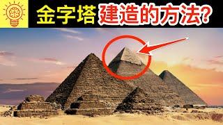 Download 【金字塔秘密】終於被科學家揭開了!證據曝光! Video