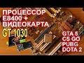 Download Core 2 Duo E8400 + видеокарта GT 1030 PUBG, CS GO, GTA 5, DOTA 2 Video