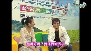 Download [YMCA] 西城秀樹熱情訪港 被王菀之用黃色笑話招呼 - 娛樂直播(2007) Video