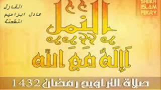 Download سورة النمل للقارئ عادل ابراهيم من مسجد ابو بكر الصديق Video