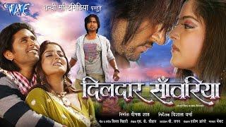 Download दिलदार सांवरिया - Bhojpuri Full Movie | Dildar Sawariya - Bhojpuri Film 2014 Video